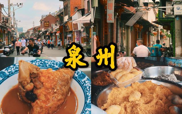泉州旅行 | 住在晋江河畔,寻找这个宝藏城市里的闽南古味