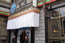 间隔28年的西藏二次纪行-14