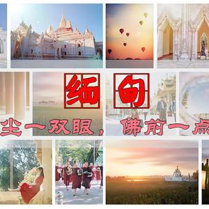 哈萨克斯坦游记图文-万塔之国缅甸 红尘一双眼,佛前一点灯