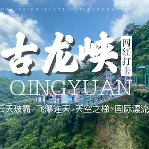 清远游记图文-清远古龙峡,从网红打卡到世界纪录,游客宁愿排三个小时也要来玩