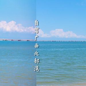 南宁游记图文-自驾广西北部湾7天,深度体验有海山有渔村有边境口岸