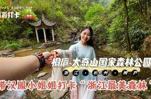 """带汉服小姐姐打卡""""浙江最美森林"""",在小九寨沟里""""爬山吸氧"""""""