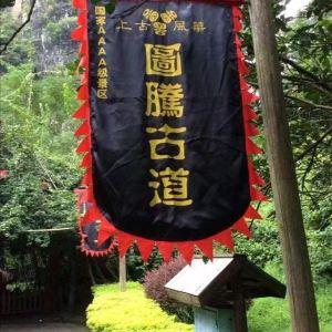 图腾古道旅游景点攻略图