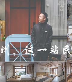 """[湖南游记图片] 湖南郴州,这一站民宿!小憩,遇见那山、那水、那个""""家"""""""