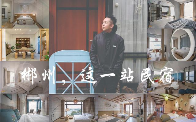 """湖南郴州,这一站民宿!小憩,遇见那山、那水、那个""""家"""""""