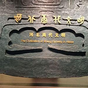 河北博物院旅游景点攻略图