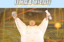 Boss直播花絮010:为旅行而战!