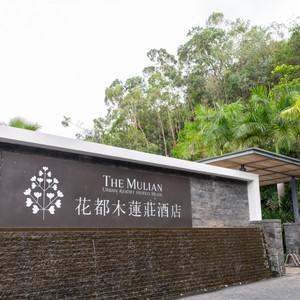 深圳游记图文-假如每个城市都有这样一家艺术旅居的酒店,天天出差又何妨?