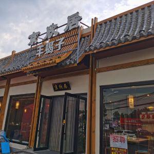 京欣居羊蝎子(南口店)旅游景点攻略图