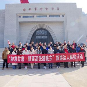 庆阳游记图文-如意甘肃·银西高铁游陇东 感受红色教育 体验历史文化