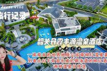 秋意浓,到粤北打卡有超长威尼斯泳道的网红酒店,两种温泉任性泡