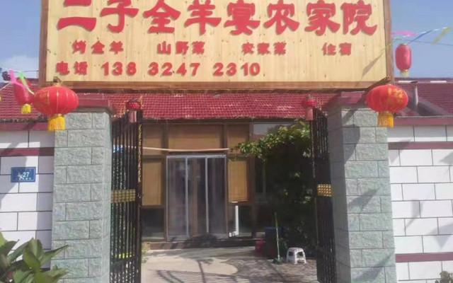 赤峰市美林谷二子全羊宴农家院,独创花式全羊宴,美味极了