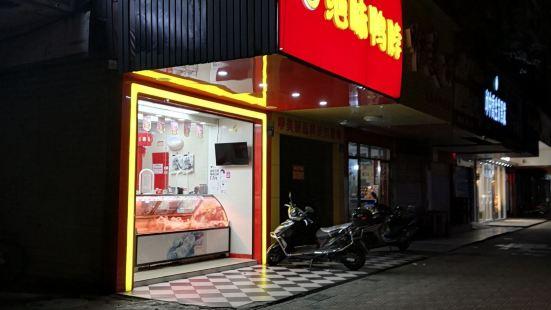 絕味鴨脖(韶山路店)