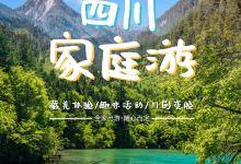 6日-九寨沟+都江堰+松潘+成都+乐山