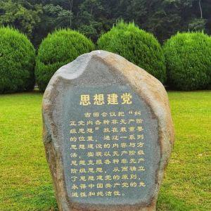 古田会议旧址旅游景点攻略图