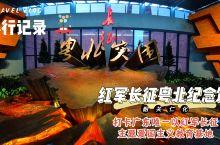 打卡广东唯一长征主题爱国主义教育基地——红军长征粤北纪念馆