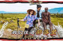 【旅居Day69】飞回石器时代,住进原始部落
