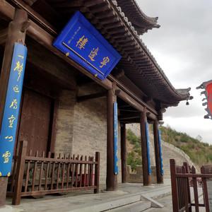代县游记图文-北国风光(上)之雁门雄风