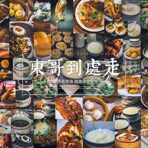 顺德区游记图文-顺德三日,你猜我吃了几顿饭?