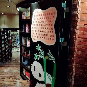 钟书阁(银泰中心in99店)旅游景点攻略图