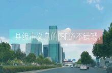 义乌福田CBD随手拍
