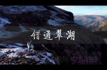 【四川】川西秘境错通翠湖