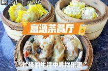 打卡被国人熟知的马来西亚网红富源茶餐厅