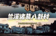浙江金华兰溪|藏在迷宫的世界里