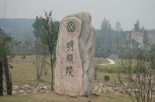 明显陵(The Xianling Tomb of the Ming Dynasty[1][2])位于