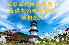 五台山竹林寺  我遇见了最美的观音菩萨
