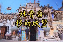 哈尔的移动城堡真的有,不在日本,在新疆