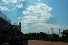 嗯呢,蓝天白云,不错不错不错