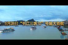 """""""长江三峡10号""""盛大首航"""