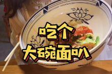 吃个油泼辣子的大碗面叭