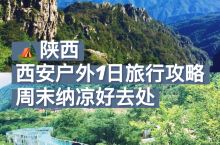 陕西|西安户外1日旅行攻略,周末去纳凉