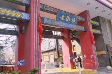 帝王之乡,两汉文化发源地,刘邦故里,项羽故都,九省通衢的徐州风景优美,地锅鸡、羊方藏鱼、霸王别姬等美
