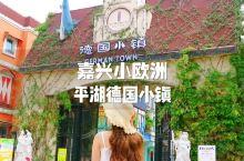 上海边的德国小镇,贵族马车,红酒库,肖邦