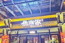 一家衡阳的湘菜馆