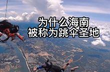 为什么海南被称为跳伞圣地🛫