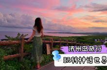 中韩夫妻带你玩转神话世界 济州岛旅行