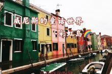 意大利威尼斯的童话世界|布拉诺岛彩虹岛
