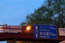 文艺清新地-日本高松 高松真的一个很慢很文艺的城市,不同于大都市的喧嚣,这里的店一般很早就关门了哈哈