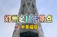 高空挑战|在268米的高空俯瞰郑州
