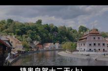 捷克奥地利自驾。