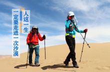  在敦煌戈壁沙漠徒步中的十种技巧