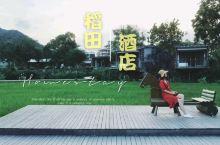 惠州稻田酒店 被私藏的初夏份绿油油