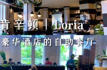Loria 来自肯辛顿的豪华自助餐