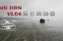 出行方式很多,为什么武汉的轮渡不取消?