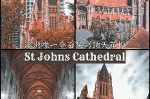 布里斯班最美的教堂| 圣约翰大教堂
