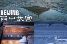 烟雨蒙蒙紫禁城北京旅游必打卡之雨游故宫